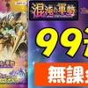 【デュエプレ】 4弾99連 無課金ガチャ 混沌の軍勢 #10