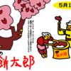 5月11日は長良川鵜飼い開き