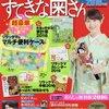 雑誌新年号にて