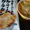 ローソンの冷凍食品~海老とペンネのクリームグラタン~