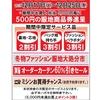 福岡井尻駅前店 ポイントカード会員様限定「特別ご招待セール」開催☆