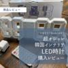 【韓国インテリア】LEDデジタルクロックを設置。超オシャレで安価なデジタル時計