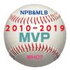 NPB&MLB、2010年代のMVPは?