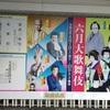 三谷歌舞伎「月光露針路日本(つきあかりめざすふるさと)風雲児たち」の感想