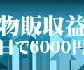 雑記ブログの物販アフィリで1日6000円を記録した!これが毎日続くと月間18万^^。