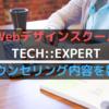 【TECH::EXPERT】Webデザイナースクールの無料カウンセリングに潜入!コース詳細・返金制度・就職先年収を徹底調査!