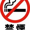 禁煙開始から半年後、今でも吸いたいが禁煙失敗はありえない