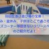 羽田空港は遊び場の宝庫!夏休み・盆休み、子供はここで過ごそう!キッズコーナー等飽きないフリースペースのご紹介だよ!