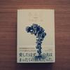 私の過去が全部違ってもそれは愛ですかー読書感想「ある男」(平野啓一郎)