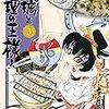 瑠璃と料理の王様と(3) (イブニングコミックス) / きくち正太 (asin:B01LW7Q5UQ)