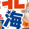 デザイン イラスト タイトル 北海道 もみじ いちょう エコス 10月19日号
