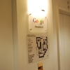 Google SanFrancisco Officeを訪問してきた