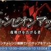 ガンブレモバイル奮戦記115ー「チャンピオンマッチ」全10ミッションクリアー!! EXskill「ビーム・ガン」で楽々勝利です(^^)/