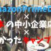 キャンプギアをお得にゲット!PrimeDayで千円クーポンを使おう