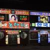 🍲韓国の郷土料理・・この時期に海外出張⑮