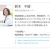 【IT】ペライチ認定サポーターになりました【神奈川県認定サポーター】