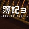 【簿記③】まずは基礎終了~簿記の一巡の復習~