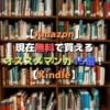 【Amazon】現在無料で買えるオススメマンガ15選!【Kindle】※2019/7/28更新