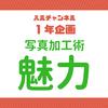 【ブログ1周年企画】みっぷうが考えるハルの魅力~写真加工術~
