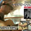 ニッチなギターテクニック練習研究(003):ギターを叩く!その1