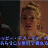 【映画】「ハッピー・デス・デイ」のネタバレなしのあらすじと無料で観れる方法の紹介