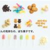 小腹が減った時に丁度良いサイズ!無印良品の100円ぽち菓子