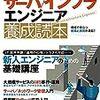 「Webを支える技術」を読んで 〜アーキテクチャスタイルREST〜