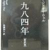ジョージ・オーウェル「1984年」(ハヤカワ文庫)-1