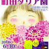 町田薬師池公園 四季彩の杜 ダリア園が開園します!