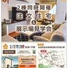 【ユミタホーム】2棟同時開催!注文住宅・展示場見学会