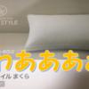 【感想】ニトリのホテルスタイルまくらがふわっふわっで快眠できるおすすめ枕でした