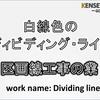 【区画線工事業】白線色のディビディング・ラインとは??