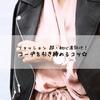 【ファッション】超・初心者向け!コーデを引き締めて見せるコツ☆