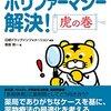 【書籍出版のお知らせ】ポリファーマシー解決!虎の巻