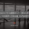 【なぜ副業なのか?】起業独立して、税金に詳しくなって欲しくない日本政府と日本企業【社内副業何それ?】