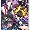 【宣伝】電撃コミックスNEXT『Fate/Grand Order電撃コミックアンソロジー9』に参加しました