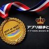 【決定版】おすすめの無料アプリ超まとめ!Best of Best