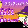 2017ハロウィンホテルブッフェ食べ放題まとめ(関東編)メニュー開催期間をチェック!!