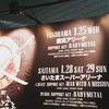 BABYMETAL 「GUNS N' ROSES -JAPAN TOUR 2017」横浜アリーナ  ライブの様子