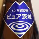 茨城の地酒を呑む