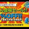 CHANGE(チェンジ)公式キャラクター「ワットくん」登場記念!【新案件5%OFFセール開催】