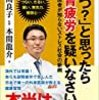 副腎機能低下症と食事療法