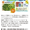 【7/4*7/5】東北応援企画第2弾 金麦と東北各県の特産品キャンペーン【レシ/はがき】
