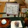 今週(11/30〜12/4)の季節の和菓子