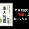 目指せ年間100冊『東大読書』(読書15冊目)