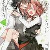 ささやくように恋を唄う(3) (百合姫コミックス) / 竹嶋 えく