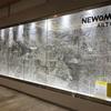 はてしない物語 NEWoMan ART wall 1/11