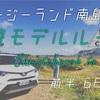 【ニュージーランド 南島】レンタカーで周遊モデルコース!欲張り12日間 【前編】