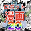 【保存版】超面白いおすすめロボット漫画20選!王道のロボットバトル系から、大人向けのSFファンタジー超大作までその世界観と機体を総まとめ!【令和最新版】