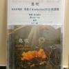 オリジナルCDアルバム発売中